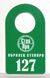 номерок из пластика 3,2 мм